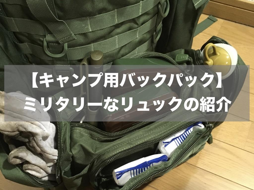 【キャンプ用バックパック】ミリタリーなリュックの紹介【ヒロシさん愛用】