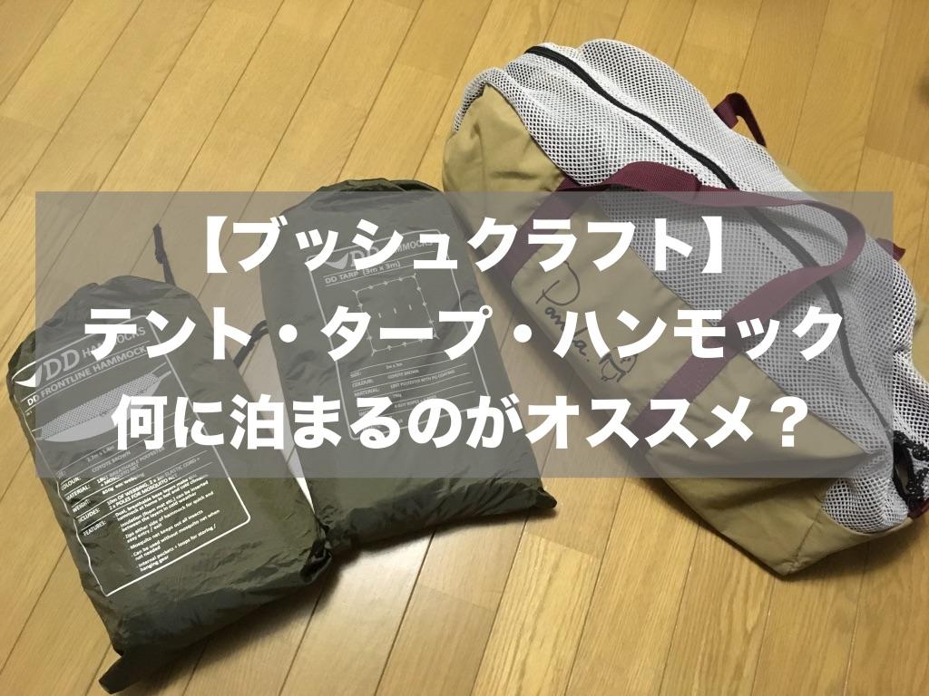【ブッシュクラフト】テント・タープ・ハンモック、何に泊まるのがオススメ?